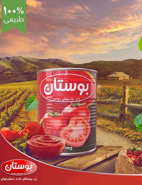 Boustan Tomato Paste 01